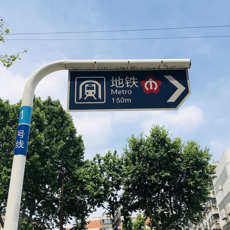 alt 地铁站指示牌